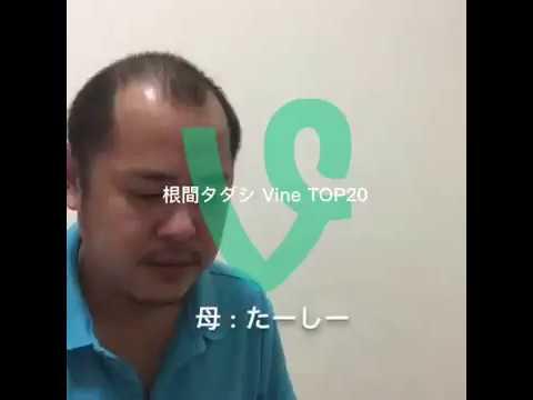 根間タダシ Vine 2014-2017 TOP20