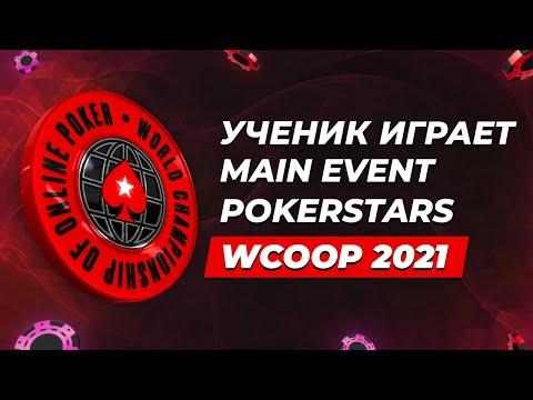 POKERSTARS WCOOP за 5200$: Ученик Академии Покера сражается против Linus Love за 1.500.000$