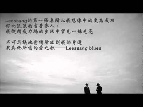 Leessang - 회상回想 (Feat. 백지영白智英)