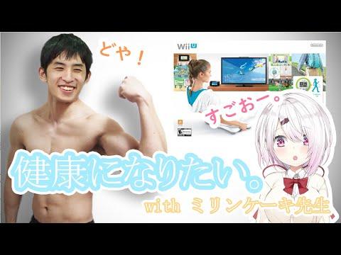 【6日目】ミリン先生に学ぶ!Wii fit  健康生活!#しぃフィット【椎名唯華/にじさんじ】