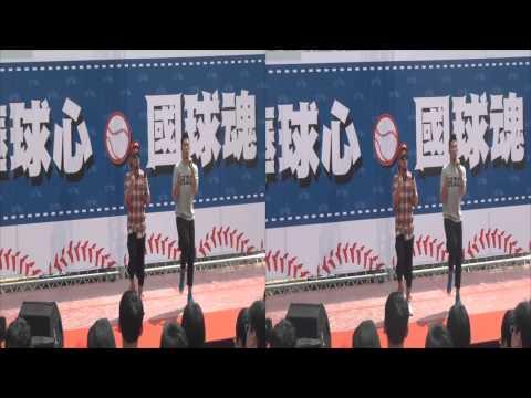 20130317 中華職棒24年球迷大會 自由發揮 3D Ver.