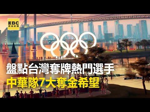 【東森大直播】 盤點台灣奪牌熱門選手 中華隊7大奪金希望