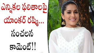Rashmi Gautam Interesting Reply To A Netizen On BJP Win..