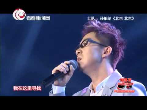 Asian Wave声动亚洲音乐盛典:孙伯纶演绎汪峰《北京 北京》