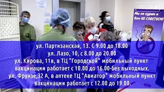 Артемовцы могут посетить пункты вакцинации ежедневно