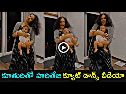 Bigg Boss fame Hari Teja's dance moments with her daughter, video goes viral
