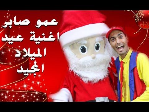 اغنية عيد الميلاد المجيد - عمو صابر christmas song AMO SABER