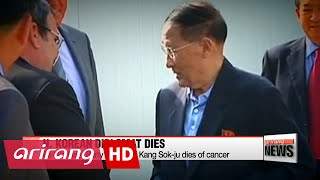 EARLY EDITION 18:00 N. Korean diplomat Kang Sok-ju dies of cancer