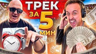 ТРЕК ЗА 5 МИНУТ ЦЕНОЙ В 20 000$ feat. ПОТАП, MOZGI   MAGIC FIVE СДЕЛАЛИ ХИТ