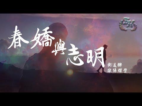 街道辦、歐陽耀瑩 - 春嬌與志明【抖音裡的粵語RAP】【動態歌詞Lyrics】