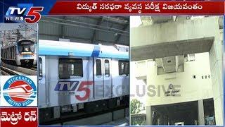 Ameerpet - LB Nagar Metro Train trial run..