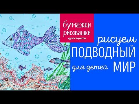 Подводный мир поэтапное рисование / drawing the underwater world photo