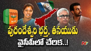 Purandeswari Husband Daggubati, Son Hitesh to Join YCP?..