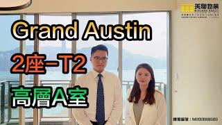 【代理Kassie & Henry推介】 Grand Austin2座 T2高層A室