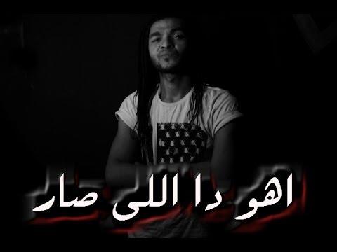 نغمه اهو دا اللى صار - باسم فيجو 2014