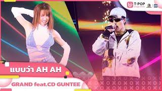 แบบว่า AH AH - GRAND feat.CD GUNTEE   EP.8   T-POP STAGE SHOW