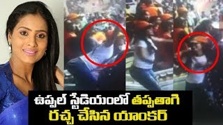 Police case filed against Anchor Prashanthi; Her misbehavi..