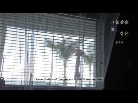 [Official Audio] 홍재목(Hongjaemok) - 그늘같은 늘같은(Like a shade, always the same) (Lyrics)