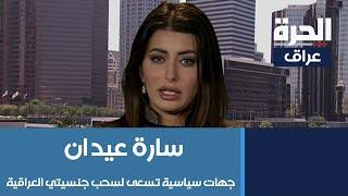 ملكة جمال العراق سارة عيدان تتحدث عن سعي جهات سياس ...