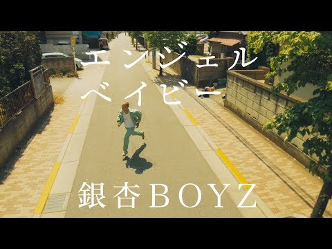 銀杏BOYZ - エンジェルベイビー (Music Video)