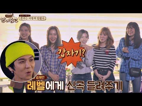 (리얼 100%) 레드벨벳 앞에서 신곡 홍보하는 송민호 한끼줍쇼 82회