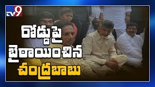 Chandrababu sits down on the road as part of protest-Exclu..