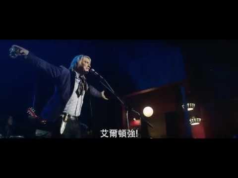 【火箭人】影評篇 - 6月14日 傳奇登場