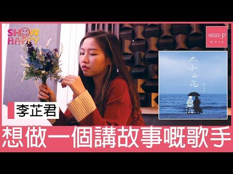 李芷君:想做一個講故事嘅歌手 │ 《太子之花》