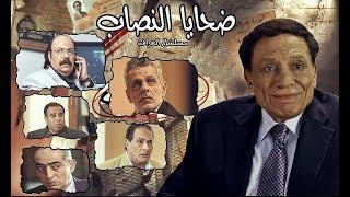 الزعيم عادل إمام يتفوق على أكبر نصاب عالمي ... catch me if you can ...
