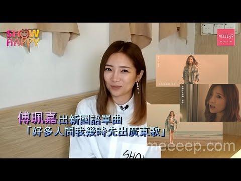 傅珮嘉出新國語單曲:好多人問我幾時先出廣東歌