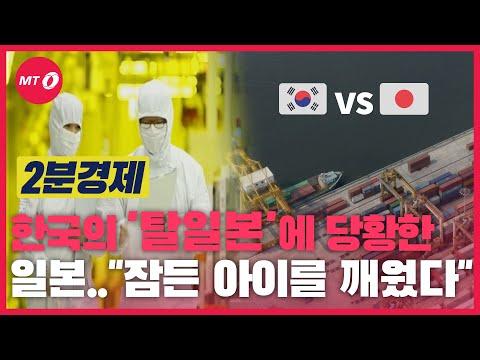 [2분경제]한국 굴복은 '일본의 착각'...탈일본에 경계감...