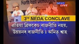Not briefcase politics, we should concentrate on development politics: Amit Shah in NEDA Conclave