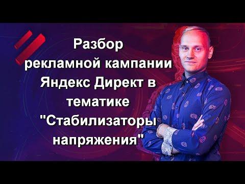 Разбор рекламной кампании Яндекс Директ в тематике «Стабилизаторы напряжения»
