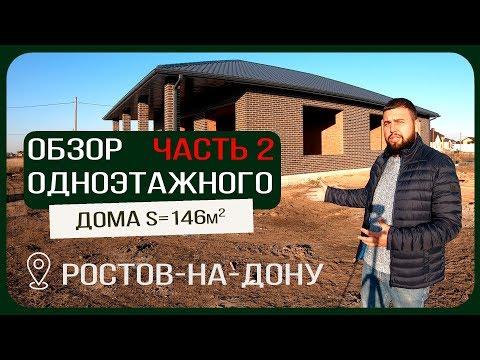 ЧАСТЬ 2: Обзор одноэтажного дома  S=146 м2 / Смета на дом / Проект дома  6+