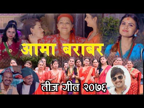 New Teej Song 2076/2019 | Aama Barabar / Bishnu Maya Paudel /Bishal Sharma