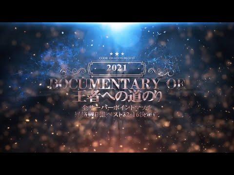 【Documentary of 王者への道のり】ー全サーバーポイントマッチ&昇格戦B組ベスト32・16決定戦編ー ドラブラ/コード・ドラゴンブラッド/龍族幻想/MMORPG