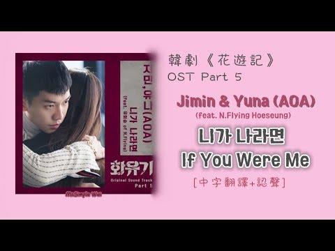 [中字翻譯+認聲] Jimin, Yuna (AOA) - If You Were Me (니가 나라면) feat. Yoo Hoeseung (N.Flying) 화유기 OST Part 5