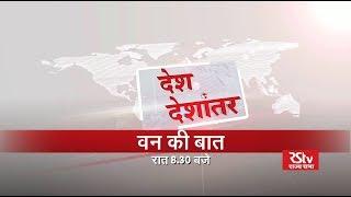 Promo - Desh Deshantar: वन की बात   8.30 pm