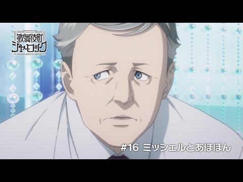 TVアニメ「歌舞伎町シャーロック」#16 WEB予告