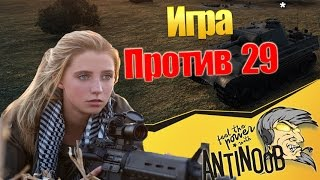 Игра против 29 World of Tanks (wot)