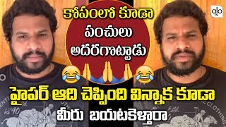 Jabardasth fame Hyper Aadi fires on people violating the l..