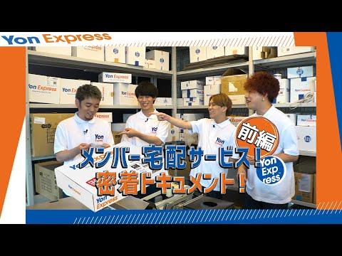 04 Limited Sazabys「Yon Expressメンバー宅配サービス!密着ドキュメント!前編」