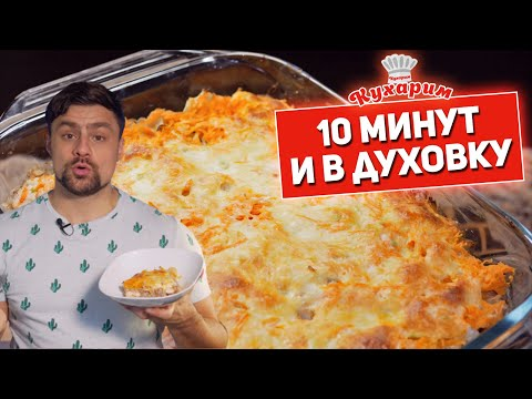 ГОТОВИМ БЫСТРО В ОДНОЙ ПОСУДЕ: Гречка с курицей под сырным соусом!