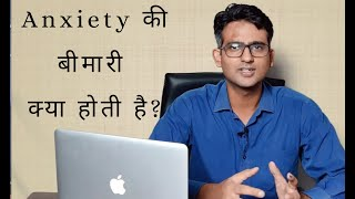 What is Generalized Anxiety Disorder (in HIndi/Urdu)