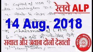 Railway ALP Questions 14 Aug 2018 || RRB ALP Questions Paper 2018 | GS,GA asked questions