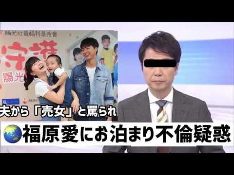【悲報】福原愛がお泊まり不倫疑惑&離婚報道