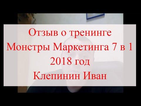 Отзыв о тренинге «Монстры Маркетинга 7 в 1», 2018 год, Клепинин Иван