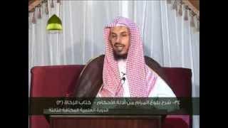 34- شرح بلوغ المرام