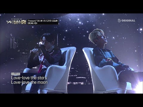 YG보석함 - 마시호 VS 김승훈 'Dean - D (Half Moon)'