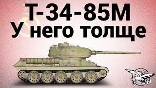 Т-34-85М - У него толще